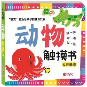小小感官认知书:动物触摸书
