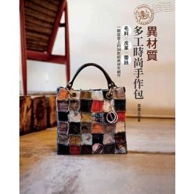 達人流.異材質多工時尚手作包: 毛料╳皮革╳蕾絲 一眼就愛上的34款經典拼布創作
