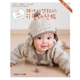 毛線.棉線.輕布作: 38件好想鉤的可愛幼兒服