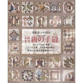 齊藤謠子の拼布- 晉級の手縫:Quilt Japan精選11大主題×66款傳統圖形,拼布人必學の手縫基礎BEST