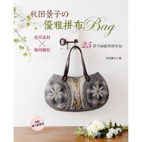 秋田景子の優雅拼布BAG: 花草素材×幾何圖形.25款幸福感拼接布包