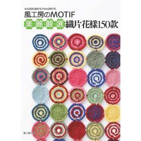 風工房のMOTIF: 美麗嚴選.織片花樣150款