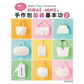 KURAI·MUKI的手作包超級基本功2:45個紙型全收錄!縫紉新手不NGの布包製作攻略