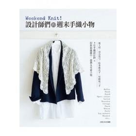 Weekend Knit!設計師們的週末手織小物