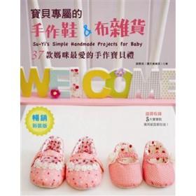 寶貝專屬的手作鞋&布雜貨:37款媽咪最愛的手作寶貝禮(暢銷新裝版)