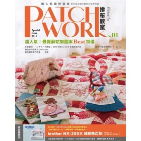 Patchwork拼布教室01:職人私藏特選版 拼布迷必備的經典學習指南