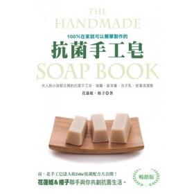 100%在家就可以簡單製作的抗菌手工皂(暢銷版)- 大人和小孩都合用的抗菌手工皂‧噴霧‧紫草膏‧洗手乳‧家事清潔劑
