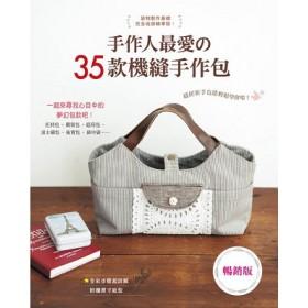 手作人最愛の35款機縫手作包(暢銷版)