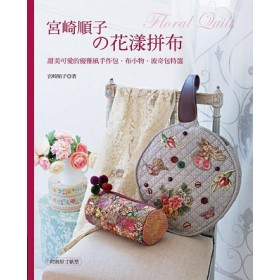 宮崎順子的花漾拼布:甜美可愛的優雅風手作包·布小物·波奇包特選