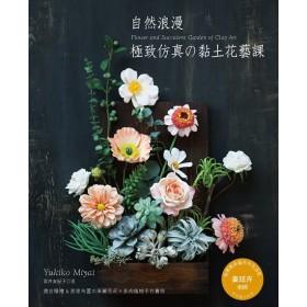 自然浪漫·極致仿真的黏土花藝課