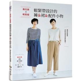 無拉鍊x輕鬆縫·鬆緊帶設計的褲&裙&配件小物