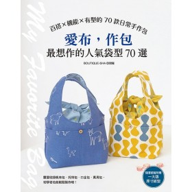 愛布,作包:最想作的人氣袋型70選