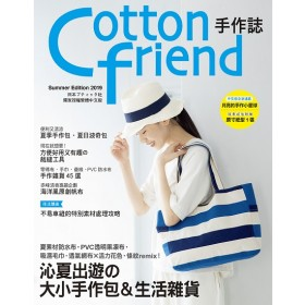 Cotton friend 手作誌45:沁夏出遊的大小手作包&生活雜貨