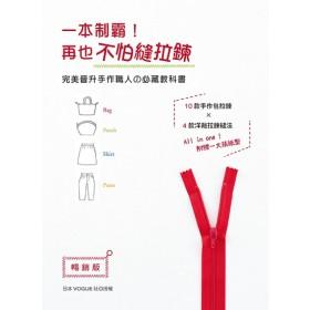 一本制霸!再也不怕縫拉鍊:完美晉升手作職人の必藏教科書(暢銷版)