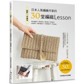 設計x手拿包:日本人氣編織作家的30堂編織Lesson