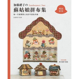 加藤禮子的蘇姑娘拼布集:每一天都要開心玩的可愛貼布縫(暢銷新版)