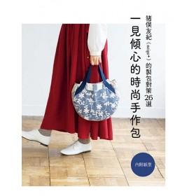 一見傾心的時尚手作包:猪俣友紀(neige+)的製包對策26選