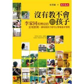 沒有教不會的孩子:李家同和博幼的全域教育,讓每個孩子都可以學會基本學問