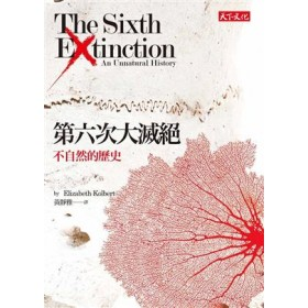 第六次大滅絕:不自然的歷史