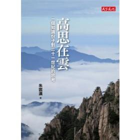 高思在雲:一個知識份子對二十一世紀的思考