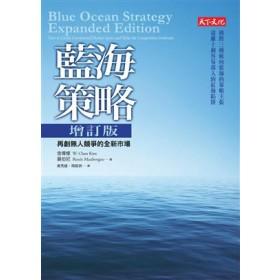 藍海策略:再創無人競爭的全新市場(增訂版)