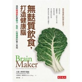 無麩質飲食,打造健康腦!