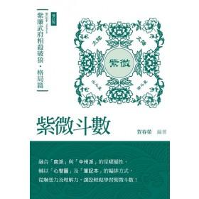紫微斗數筆記本:紫廉武府相殺破狼·格局篇【增訂版】