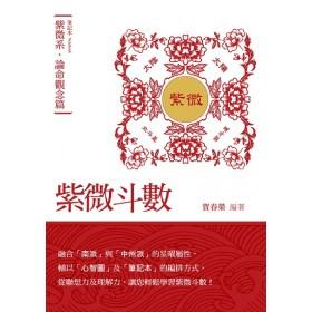 紫微斗數筆記本:紫微系·論命觀念篇