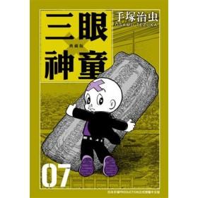 三眼神童典藏版 7