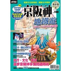 京阪神地鐵遊2015~2016年最新版  2015~2016年最新版