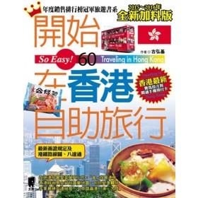 開始在香港自助旅行(2015~2016年全新加料版)