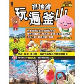 搭地鐵玩遍釜山(附慶州·鎮海·濟州島)(2017年第三版)