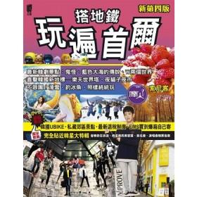 搭地鐵玩遍首爾(新第四版)