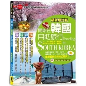 開始在韓國自助旅行(最新增訂版)