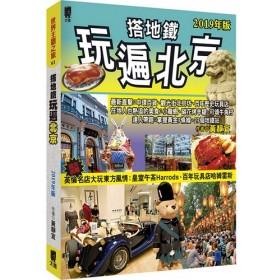 搭地鐵玩遍北京(2019年版)