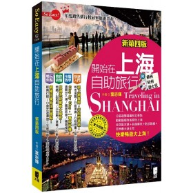 開始在上海自助旅行(新第四版)