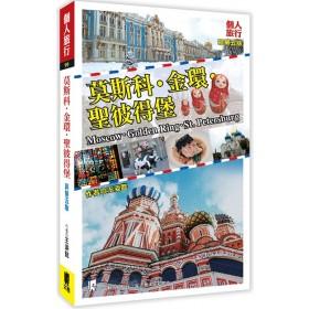 莫斯科·金環·聖彼得堡(新第五版)