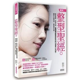 图解!整型圣经:整型无罪,爱美有理,韩国权威整型诊所的35个良心忠告,让你女神再