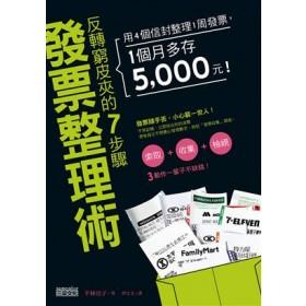 """反转穷皮夹的7步骤""""发票整理术"""":用4个信封整理1周发票,1个月多存5000元!"""