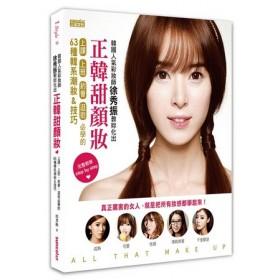 韓國人氣彩妝師徐秀振教妳化出正韓甜顏妝