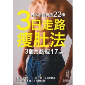 日本名醫實證22種「3日走路瘦肚法」3個月腰瘦17cm