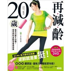 再減齡20歲:每天只要六分鐘 !雲老師的逆齡青春棒伸展(隨書附贈完整示範DVD)