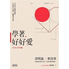 學著,好好愛:台大超人氣「愛情社會學」精華,六堂愛的必修課,翻轉愛的迷思