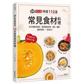 愛料理特搜112 道常見食材料理:用 33種蔬菜蛋豆,聰明搭配肉類、海鮮、麵飯,善用烹調,一菜多吃!