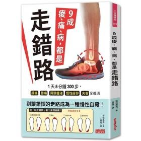 9成痠、痛、病,都是走錯路:1天5分鐘300步,腰痛、膝痛、肩頸僵硬、慢性疲勞、失智全都消
