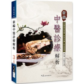 新編中醫診療解析