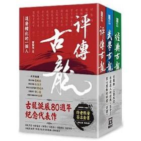 古龍誕辰八十周年紀念代表作:古龍評傳三部曲【作者限量簽名套書】