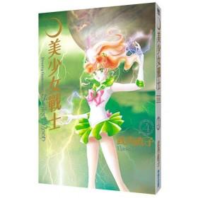 美少女戰士完全版(04)