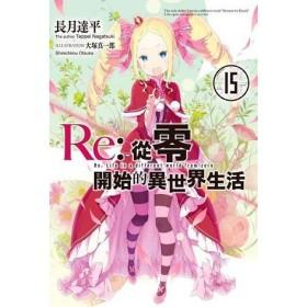 Re:從零開始的異世界生活 (15)