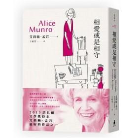 相愛或是相守:諾貝爾獎得主艾莉絲•孟若短篇小說集3